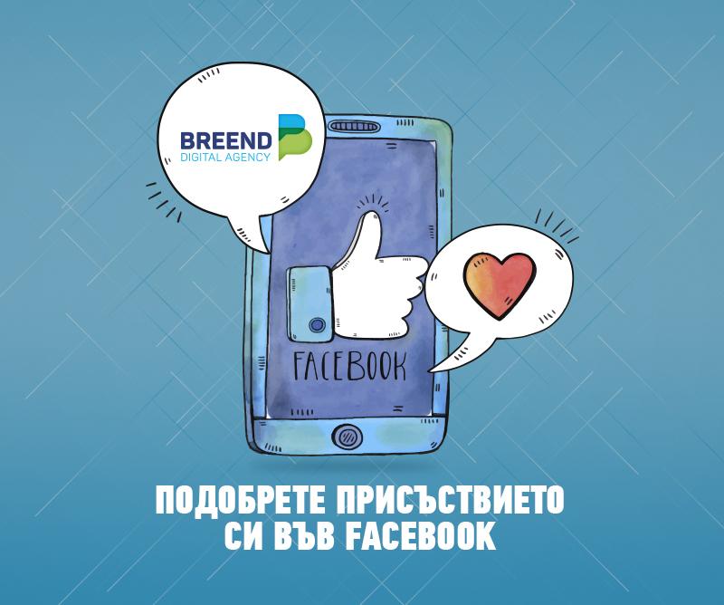 facebook-breend blog
