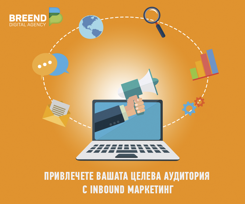 Attract your target audience with Inbound Marketing_800_668