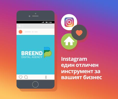 Instagram един отличен инструмент за вашият бизнес