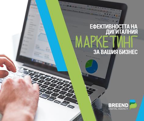 Ефективността на дигиталния маркетинг за вашия бизнес