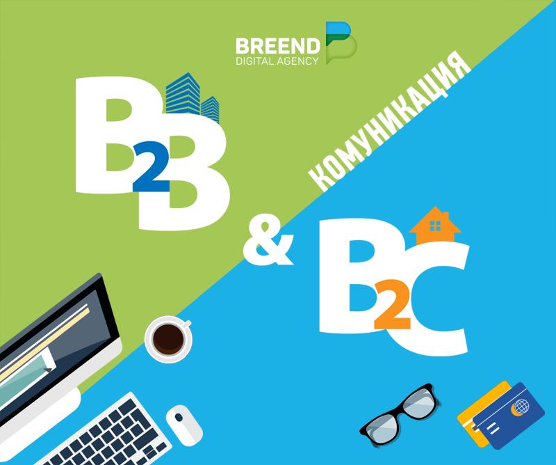 Какво е важно да знаем при B2B и B2C комуникацията с нашите клиенти?
